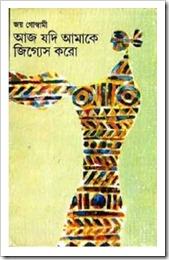 Aaj Jodi Amake Jigges Koro by Joy Goswami
