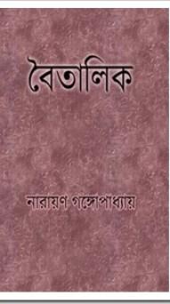 Boitalik by Narayan Gangopadhyay