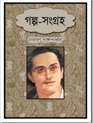 Golpo Sangraha by Narayan gangopadhyay