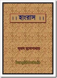 Hangrus by Subhash Mukhopadhyay