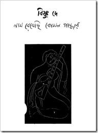 Nam Rekhechi Kamal Gandhar by Bishnu Dey