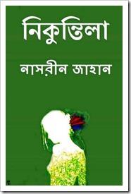 Nikuntila by Nasrin Jahan