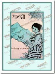 Palamou by Sanjib Chandra Chattopadhyay