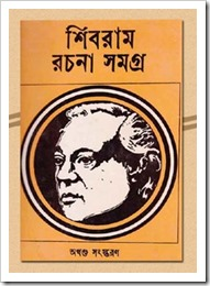 Shibram Rachana Samagra by Shibram Chakraborty