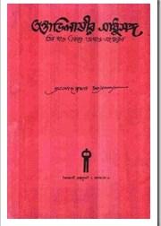 Tantrabhilashir Sadhusango by Pramod Kumar Chattopadhyay pdf