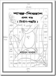 Vastu Bigyan (part-1) by Narayan sanyal