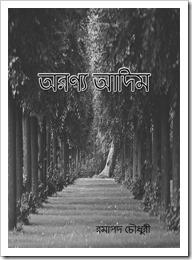 Aranyo Adim by Ramapada Chowdhury