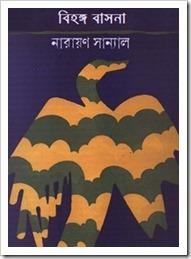 Bihanga Basana By Narayan Sanyal