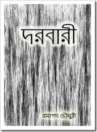Darbari by Ramapada Chowdhury