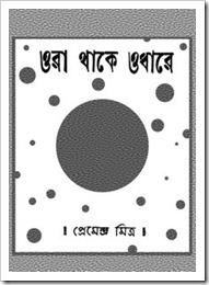 Ora Thake Odhare by Premendra Mitra