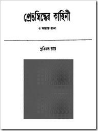 Pretsiddher Kahini o Anyanya Rachana by Subimal Roy