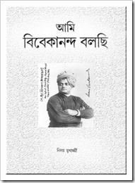 Ami Vivekananda Bolchi by Niloy Mukherjee