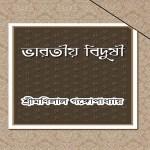 Bharatiya Bidushi by Monilal Gangopadhyay pdf