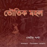 Bhoutik Mohal by Jeffrey Gaunt and Anubad by Chittoranjan Ghoshal