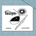 Bicharak by Tarashankar Bandyopadhyay pdf