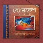 Byomkesh Shamagra by Sharadindu Bandyopadhyay pdf