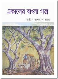 Ekaler Bangla Golpo by Atin Bandyopadhyay
