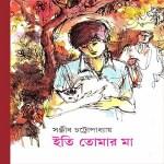 Eti Tomar Ma by Sanjib Chattopadhyay pdf