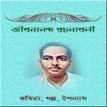 Jibanananda Rachanabali by Jibanananda Das pdf