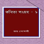 Kabita Sangraha by Joy Goswami pdf file