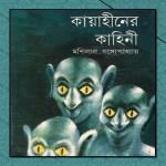 Kayahiner Kahini by Monilal Gangopadhyay pdf
