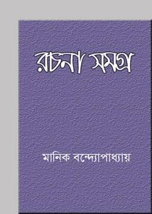 Manik Bandyopadhyay Rachana Samagra