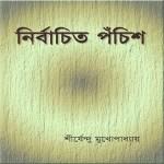 Nirbachita Pachish by Shirshendu Mukhopadhyay pdf