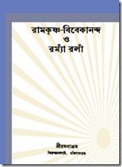 Ramakrishna-Vivekananda and Ramya Rolya