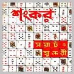 Samrat O Sundari by Shankar pdf