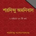 Sharadindu Omnibus by Sharadindu Bandyopadhyay pdf