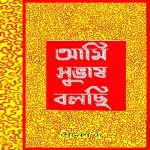 Ami Subhash Bolchi by Shailesh Dey pdf