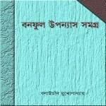 Banaphul Upanyas Samagra pdf
