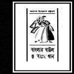 Banglar Baul O Baul Gaan by Upendra Nath Bhattacharya pdf