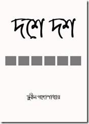 Dashe Dash by Sunil Gangopadhyay