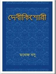 Debi Kishori by Manoj Basu