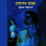 Gopon Maya by Suchitra Bhattacharya pdf