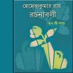 Hemendra Kumar Roy rachanabali pdf