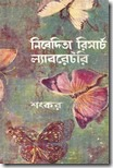Nivedita Research Laboratory by Shankar