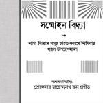 Sammohan Bidya by Professor Rajendranath Rudra