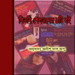 Sidney Sheldon 9 novels onubad by Anish Das Apu pdf