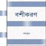 Vashikaran by Abadhut pdf