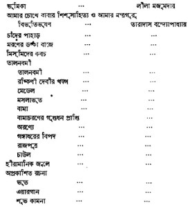 Bibhuti-Rachanabali Content- 9