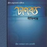 Chanakya Niti Sastro by Shril Satswarup Das Goswami pdf