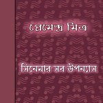 Cinemar Sab Upanyas by Premendra Mitra pdf