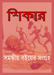 Hunting (Shikar) stories Bangla ebooks