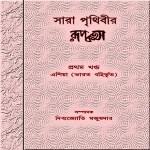 Sara Prithibir Rupkatha by Dibya Jyoti Mazumder pdf