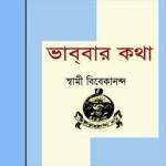 Bhabbar Katha by Swami Vivekananda pdf