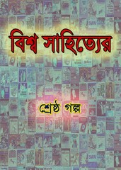 Bishwa Sahityer Shrestha Golpo