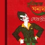 Duniyar Ghanada by Premendra Mitra pdf
