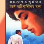 Kanthe Pariparshwiker Mala by Samaresh Majumdar pdf